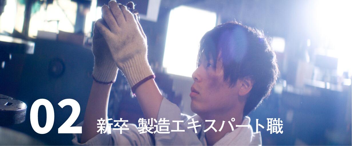 新卒TOP_pc
